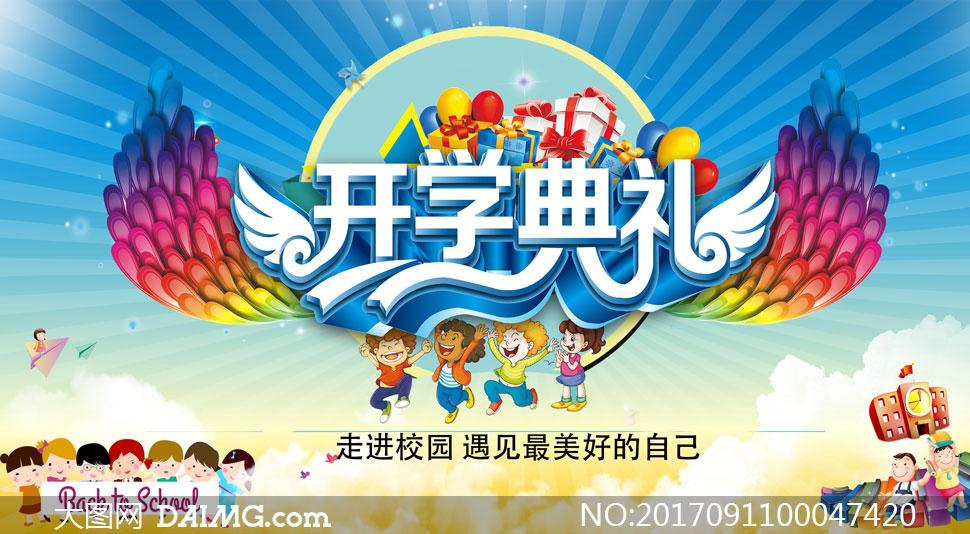 图片为cmyk模式 关 键 词: 开学季开学啦开学开学典礼幼儿园走进校园