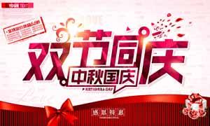 中秋国庆双节同庆海报设计PSD模板