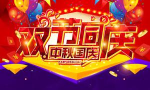 中秋国庆双节庆海报设计PSD素材