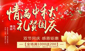 中秋国庆感恩钜惠海报设计PSD素材