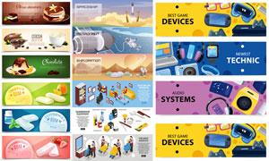 电子数码与航空航天等创意矢量素材