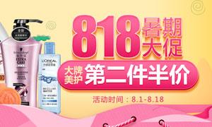 淘宝洗护用品全屏海报设计PSD素材