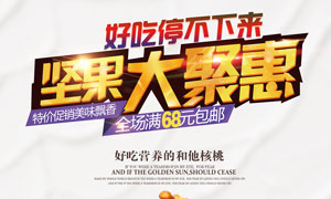 坚果大聚惠活动海报设计PSD源文件