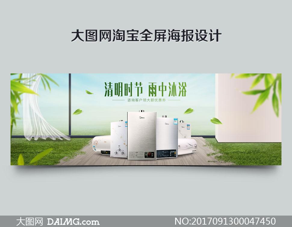 淘宝热水器清明节海报设计PSD素材