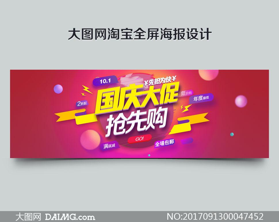 淘宝国庆大促抢先购海报PSD源文件