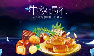淘宝中秋节月饼活动海报PSD源文件