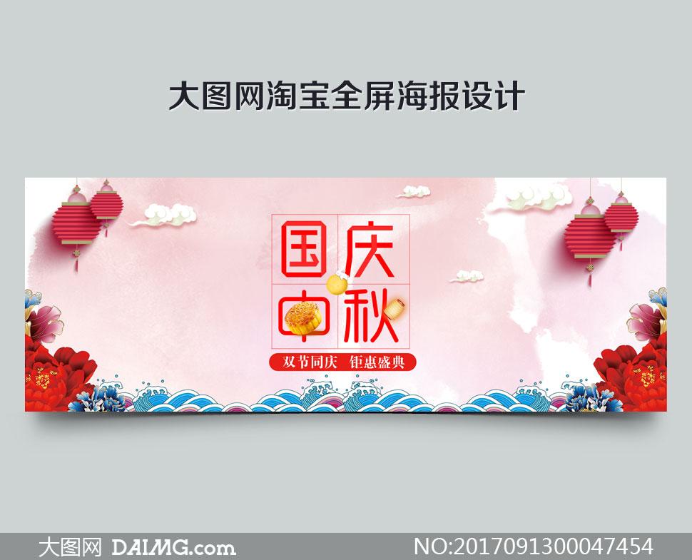 淘宝中秋国庆双节钜惠海报PSD素材