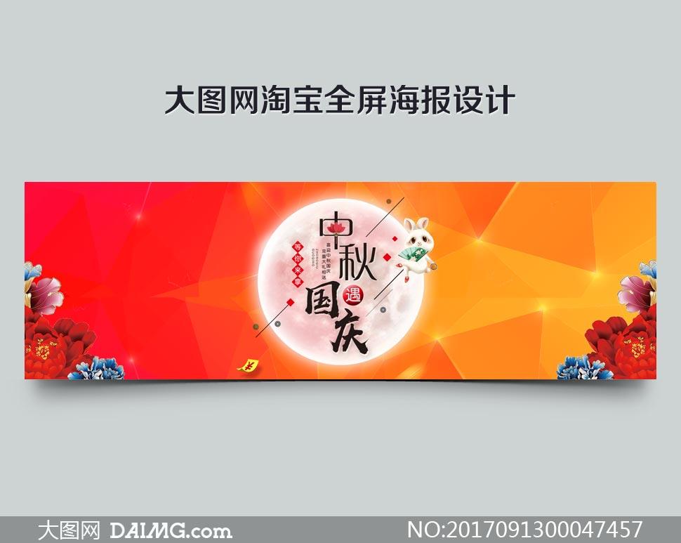 淘宝中秋遇国庆海报设计PSD素材