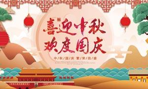 中秋国庆双节庆祝海报设计PSD素材