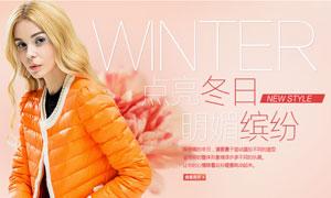 冬季女装羽绒服海报设计PSD源文件