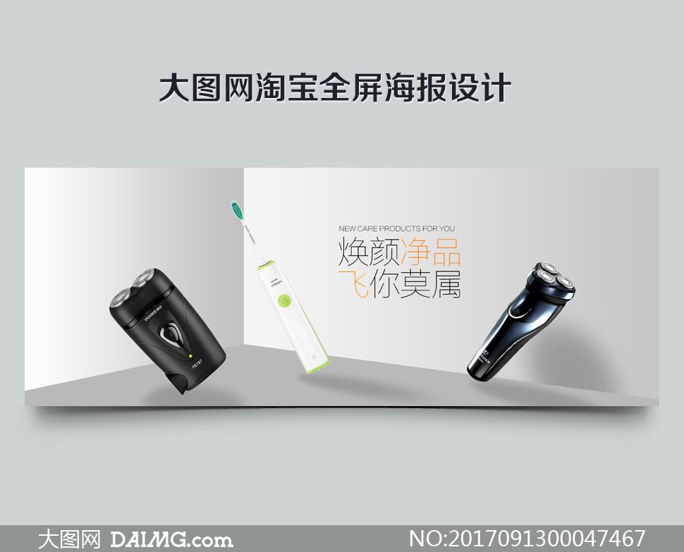 淘宝电动牙刷活动海报设计PSD素材