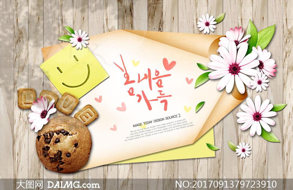 饼干绿叶花朵纸张创意设计分层素材