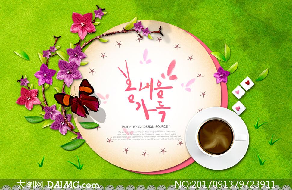 咖啡杯与花朵树枝蝴蝶创意分层素材