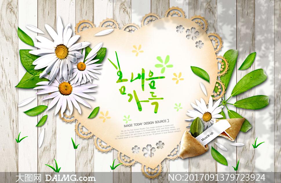 菊花绿叶与心形边框等创意分层素材