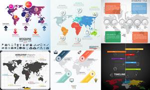 几款世界地图元素信息图表矢量素材