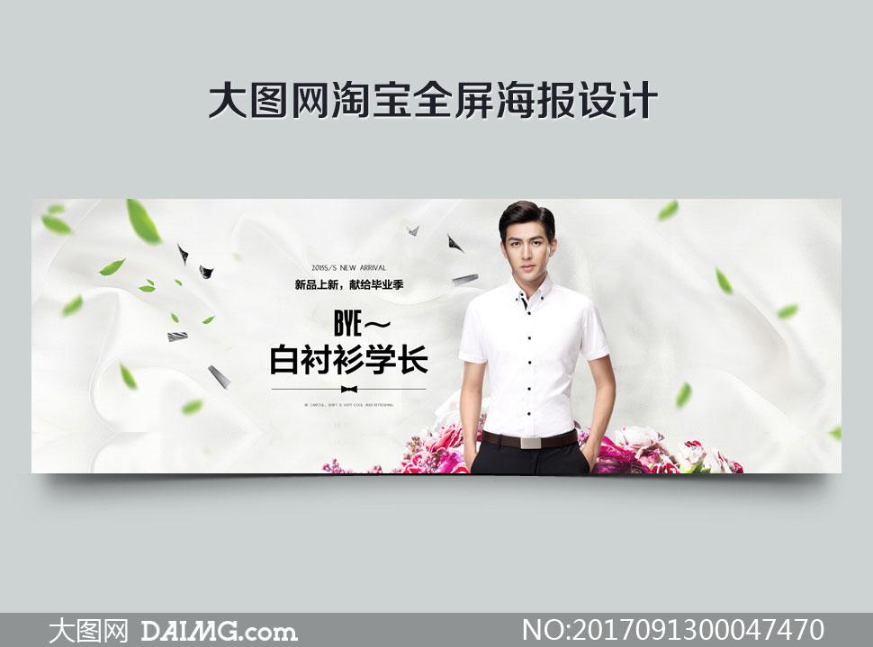 淘宝男装白衬衫学长海报设计PSD素材