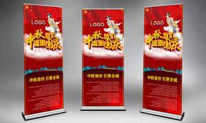 中秋国庆易拉宝海报设计PSD素材