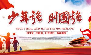 少年强则国强宣传海报设计PSD素材