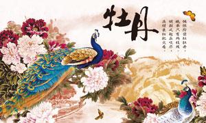 牡丹孔雀图装饰画设计PSD源文件