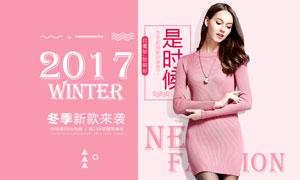 淘宝女装冬季新品促销海报PSD素材