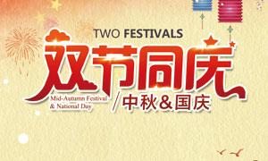 中秋国庆双节同庆活动海报PSD模板