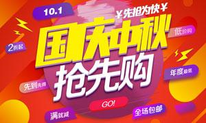 中秋国庆抢先购海报设计PSD素材