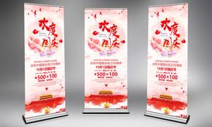欢度国庆宣传展板设计PSD源文件