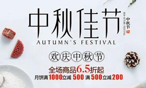欢乐中秋节简约海报设计PSD素材