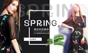 淘宝春季女装活动海报模板PSD素材