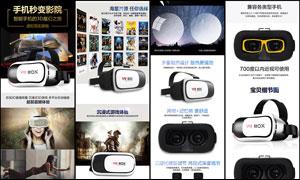 淘宝VR智能眼镜详情页模板PSD素材