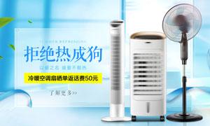 淘宝空调扇活动海报设计PSD素材