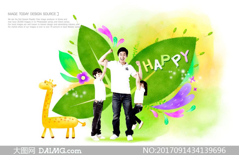 绿叶长颈鹿与家庭人物创意分层素材