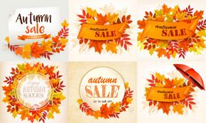 秋天树叶与雨伞等元素广告矢量素材