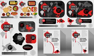 鸡鸭鱼肉中式美食主题创意矢量素材