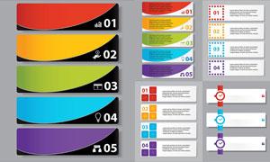 五颜六色的信息图创意设计矢量素材