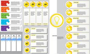 项目操作流程步骤图表创意矢量素材