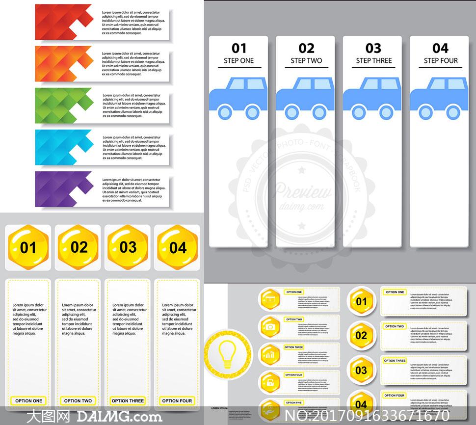 项目操作流程步骤图表创意矢量素材 - 大图网设计素材