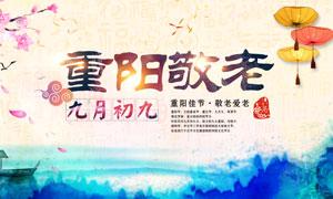 重阳敬老传统风格海报设计PSD素材