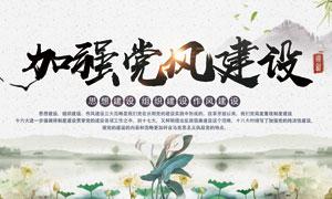 中国风党风建设宣传海报设计PSD素材