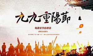 九九重阳节活动海报设计PSD素材