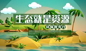 生态环保公益宣传海报设计PSD素材
