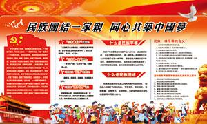 中国梦民族团结宣传展板设计PSD素材