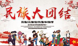名族大团结宣传海报设计PSD源文件