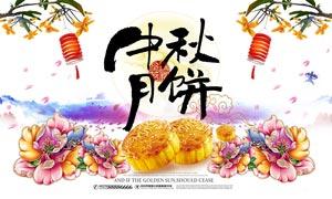 中秋月饼活动促销海报设计PSD素材