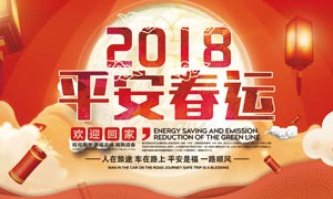 2018平安春运宣传海报设计PSD素材