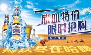 夏季啤酒限时抢购活动海报PSD素材