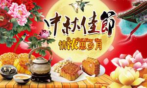 中秋月饼活动促销海报模板PSD素材