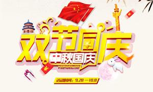 中秋国庆双节同庆活动模板PSD模板