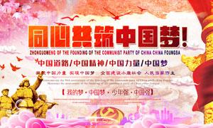 同心共筑中国梦海报设计PSD素材
