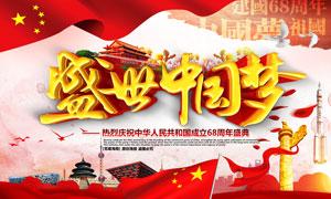 盛世中国梦国庆节海报设计PSD素材